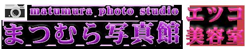 まつむら写真館|宮城県石巻市向陽町の写真館